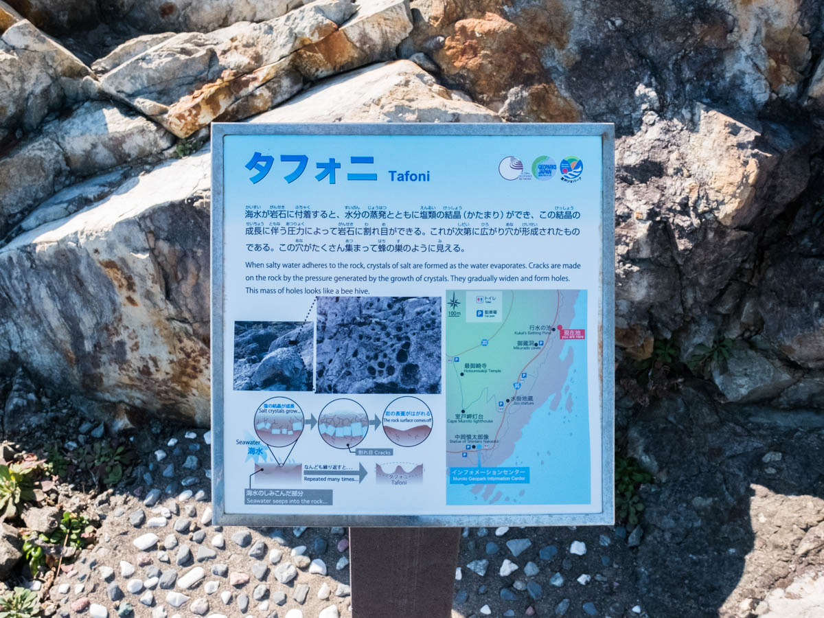 室戸岬の案内看板