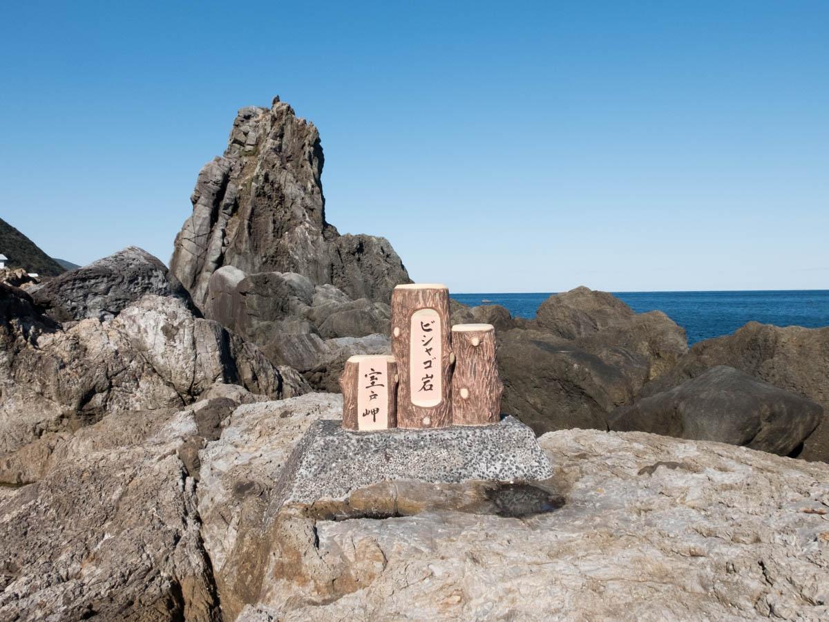 室戸岬のビシャゴ岩