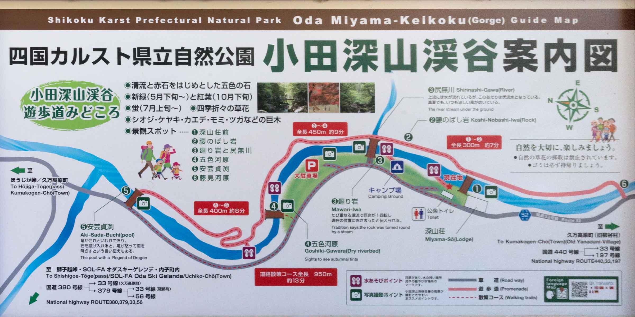 小田深山渓谷の案内図