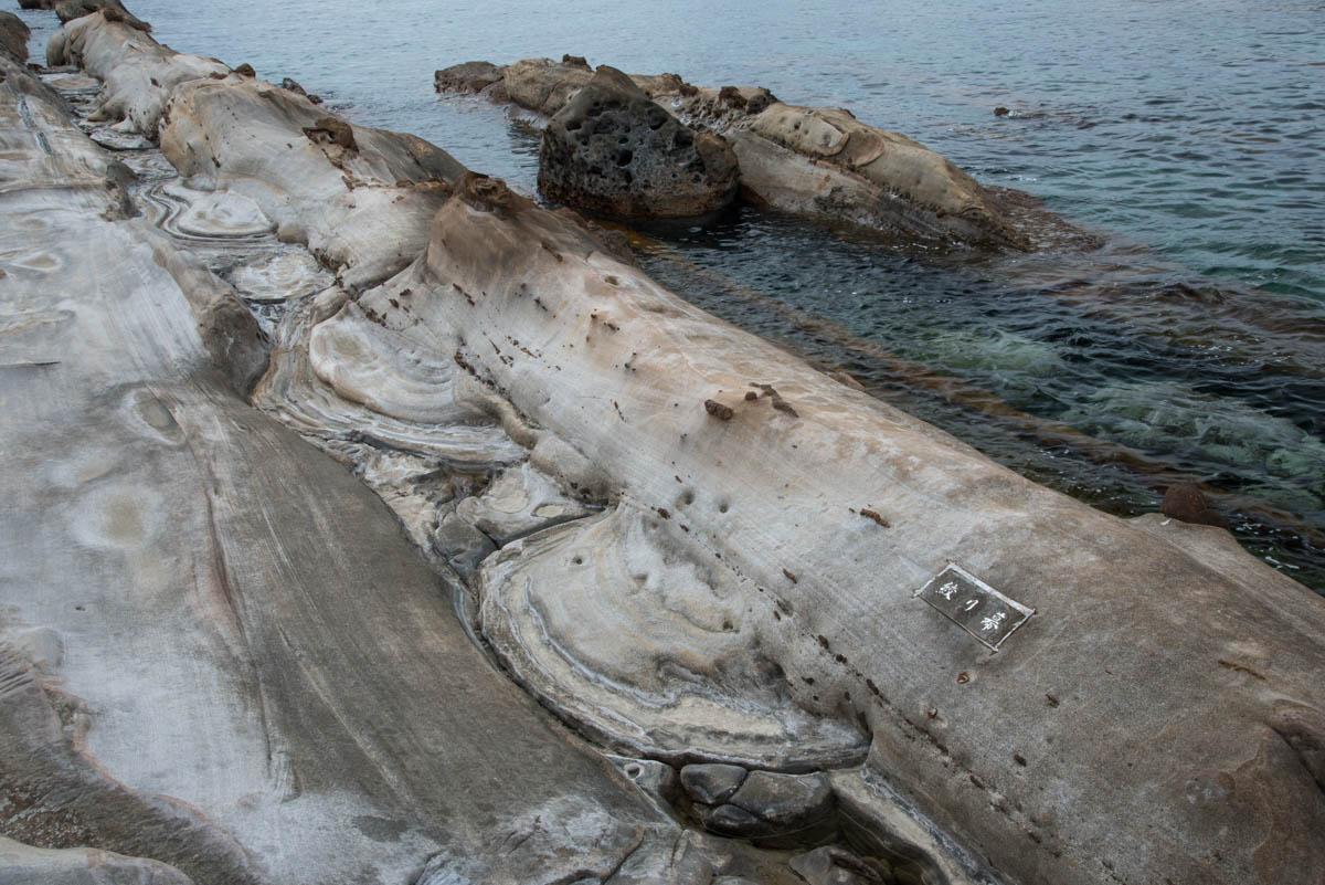 竜串海岸の絞り幕