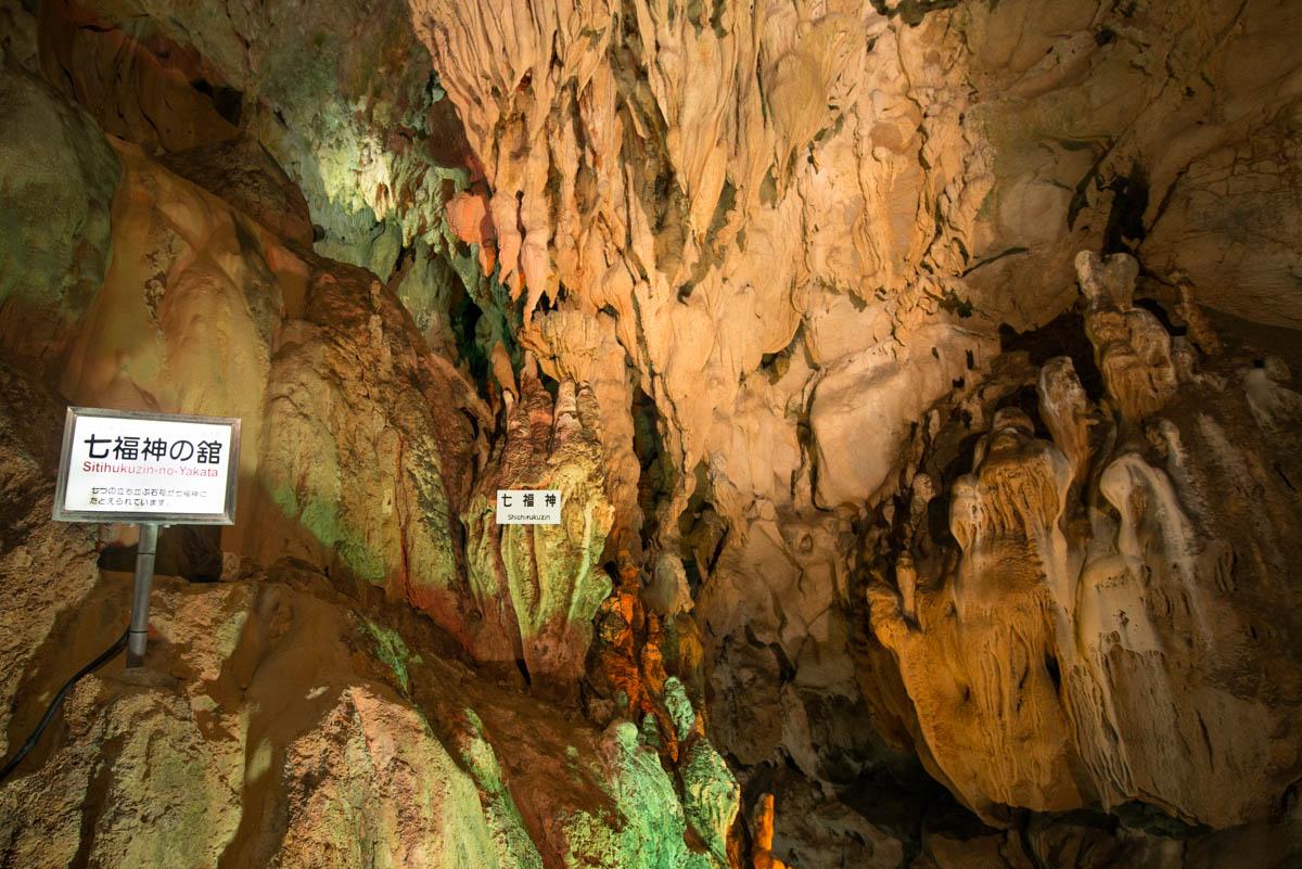龍河洞の七福神の館,七福神