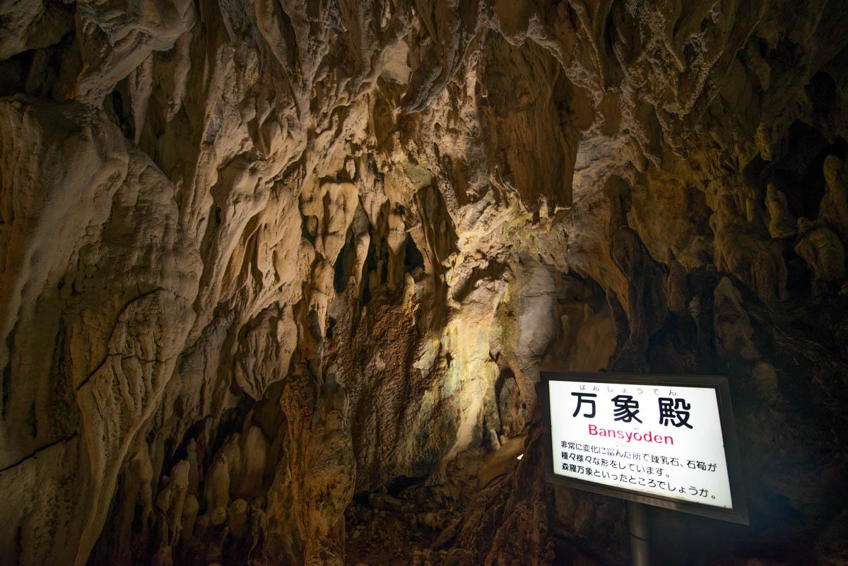 龍河洞の万象殿