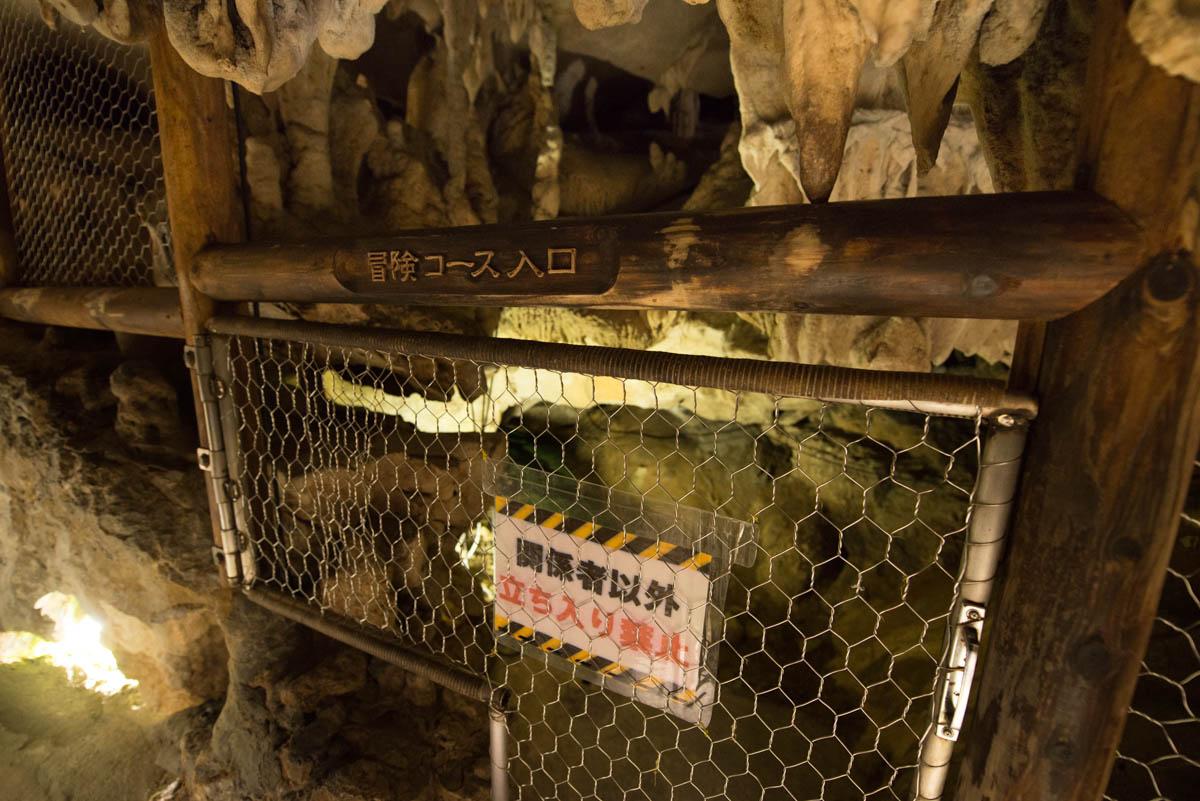龍河洞の冒険コース入り口