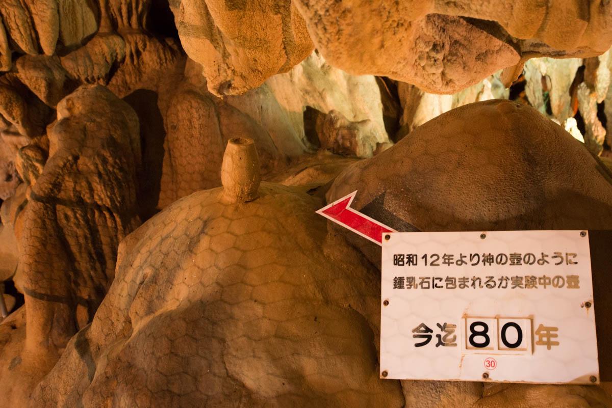 龍河洞の実験中の壺
