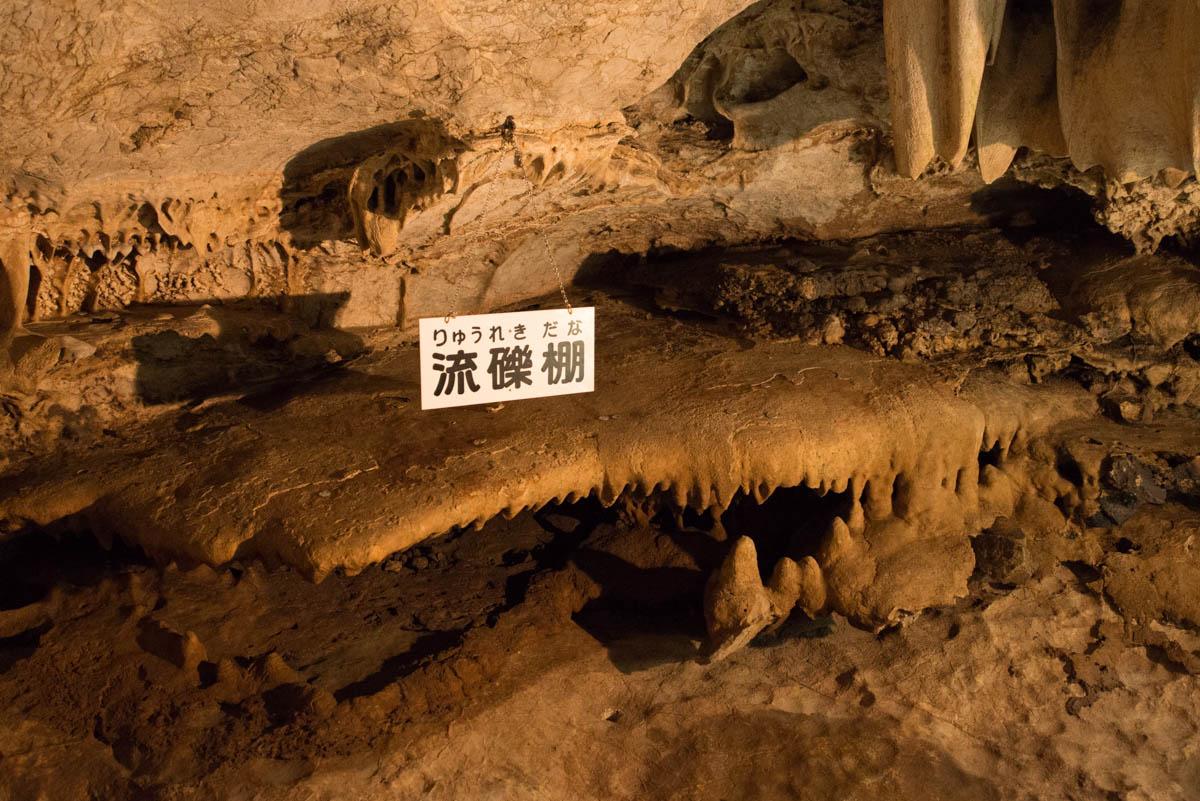 龍河洞の龍礫棚