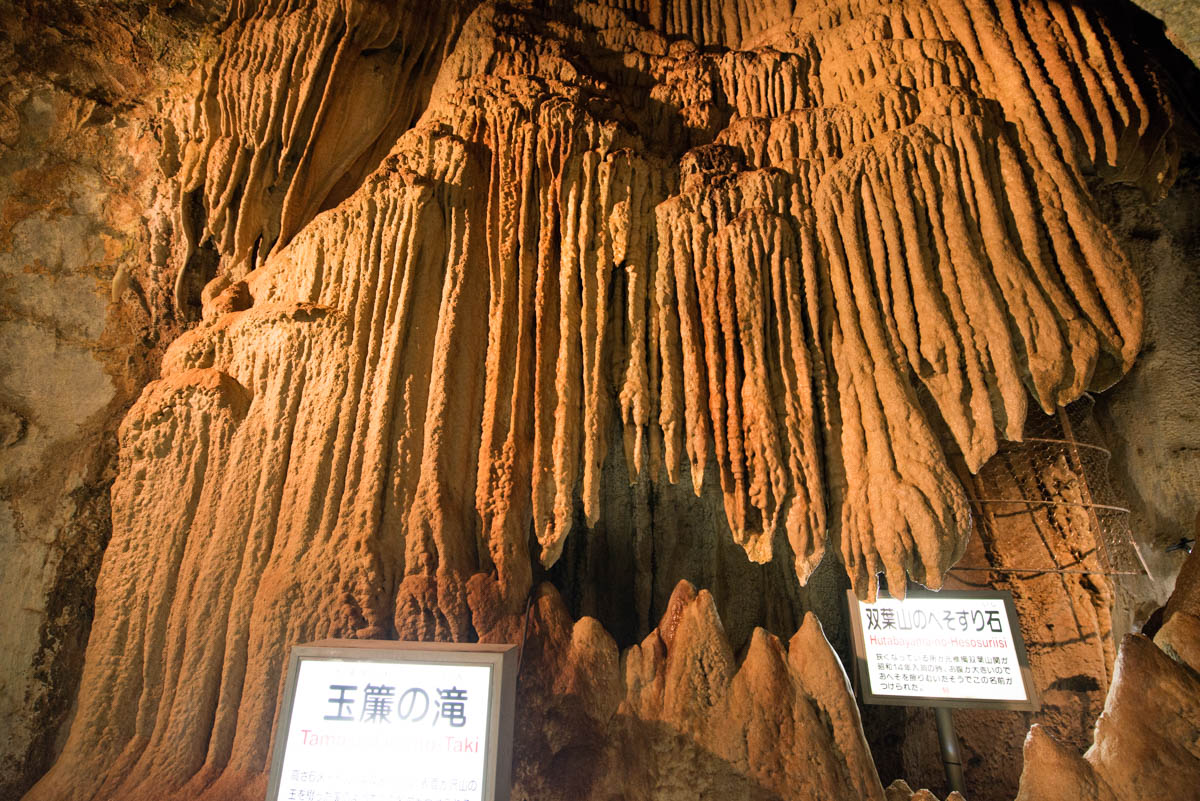 龍河洞の玉簾の滝
