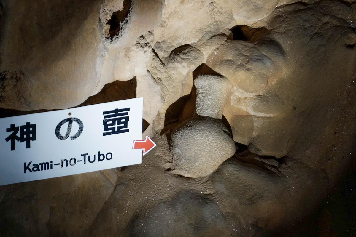 龍河洞の神の壺