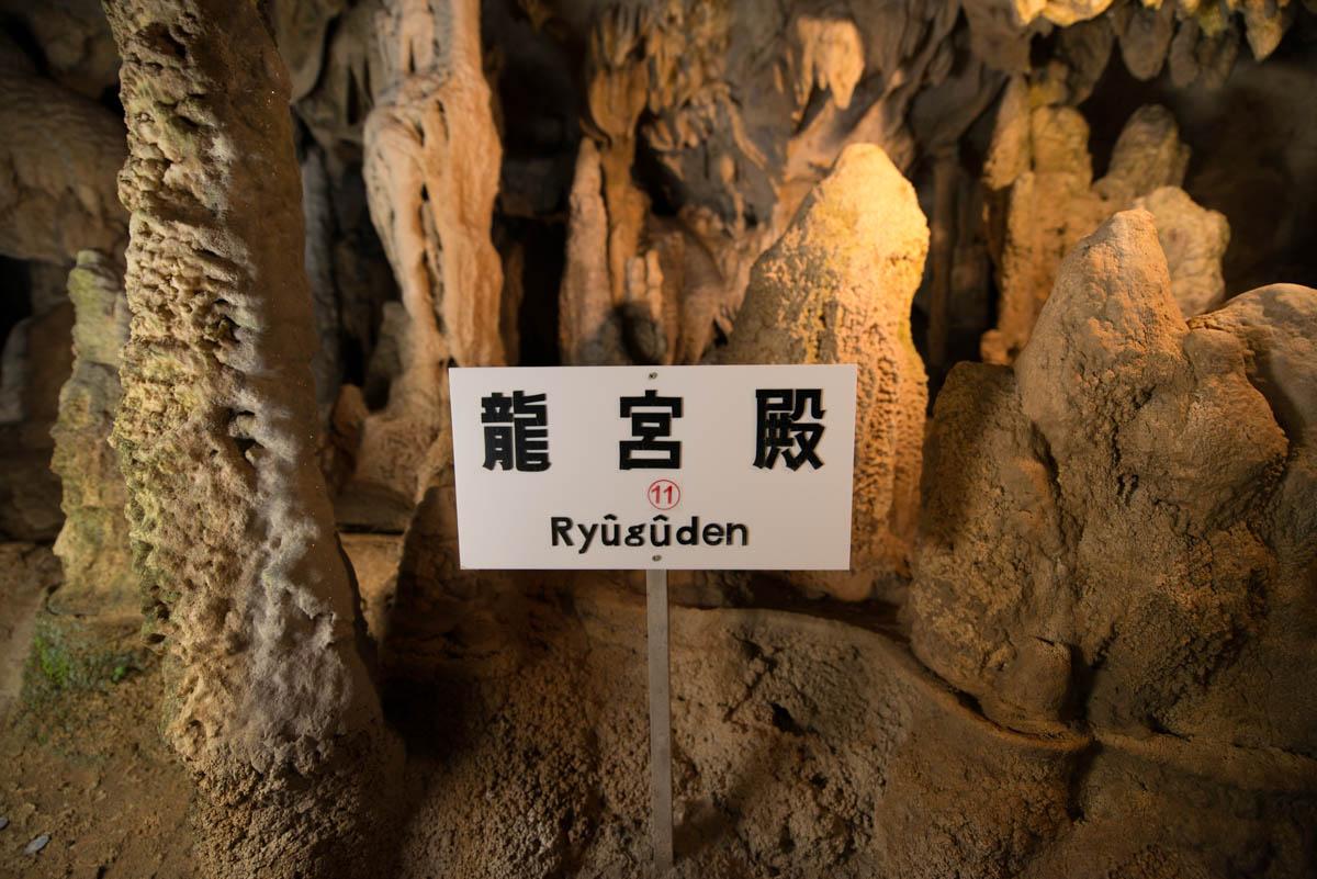 龍河洞の竜宮殿