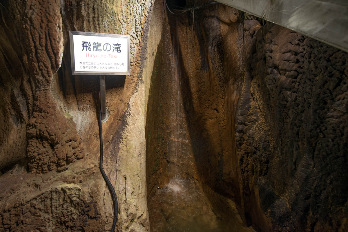 龍河洞の飛龍の滝
