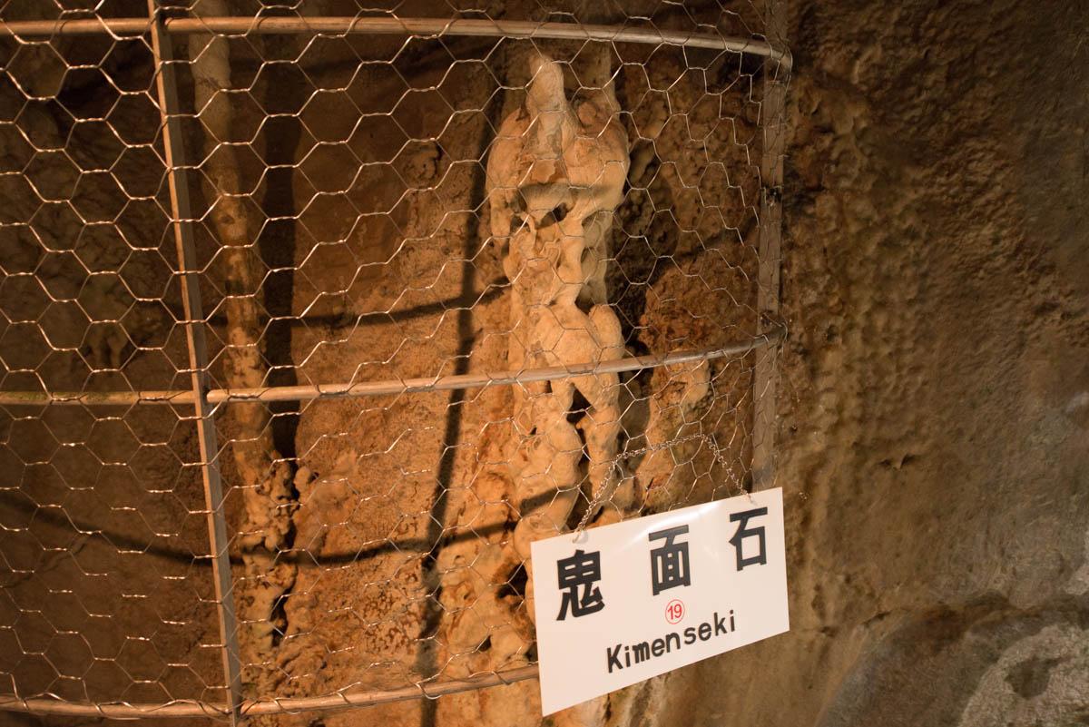 龍河洞の鬼面石