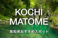 kouchiken-matome