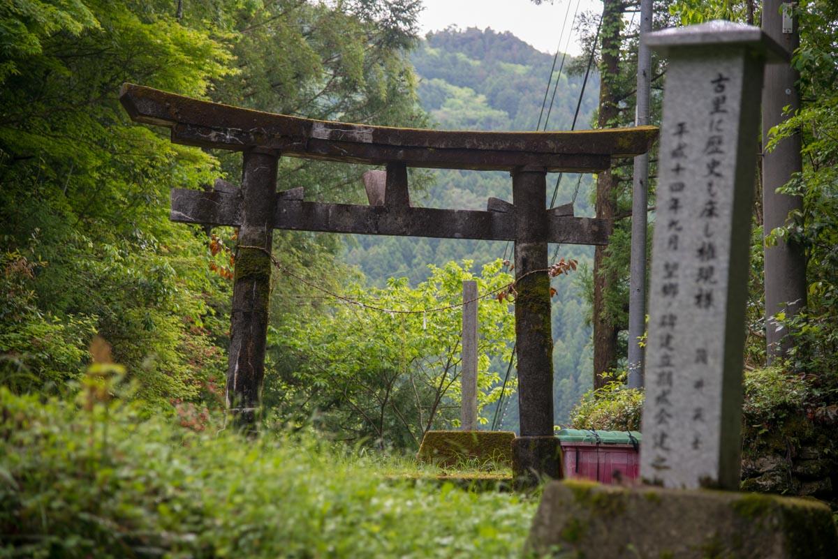 三樽権現の滝入り口の鳥居