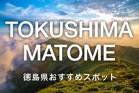 tokushimaken-matome