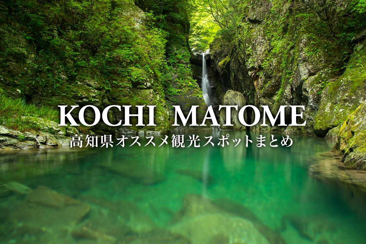 kochi-matome-top