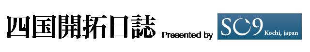 四国開拓日誌|SO9(エスオーナイン)のブログ